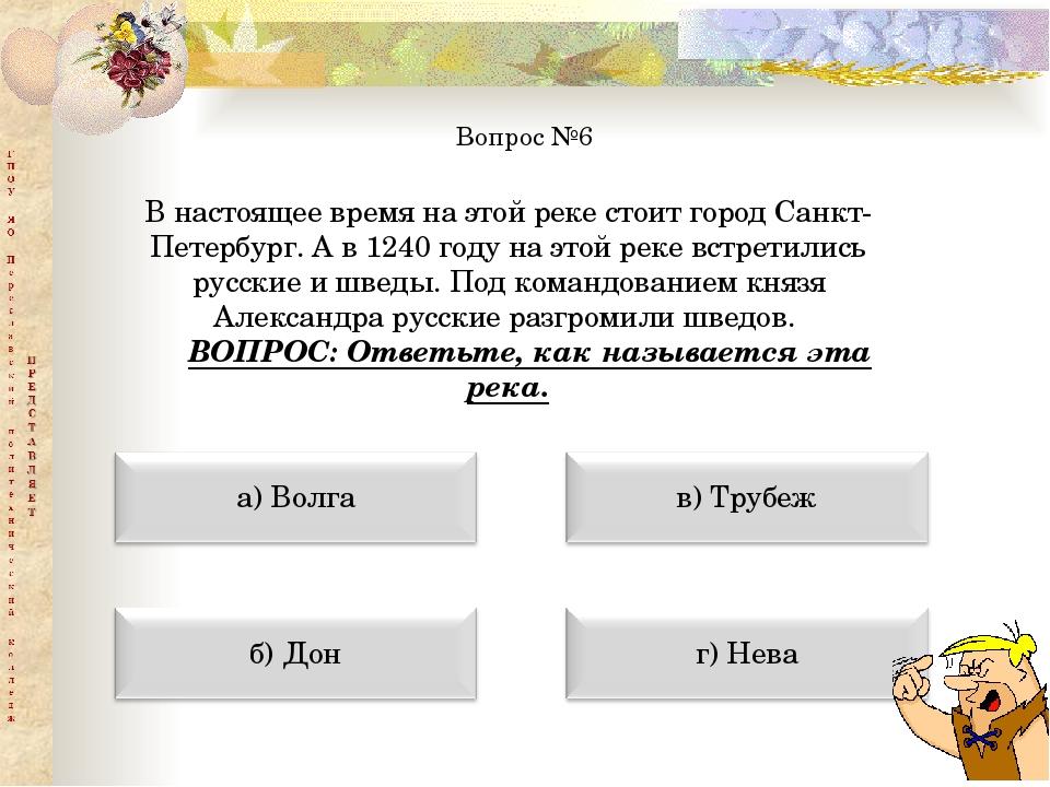 Вопрос №6 В настоящее время на этой реке стоит город Санкт-Петербург. А в 124...