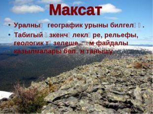 Уралның географик урыны билгеләү. Табигый үзкенчәлекләре, рельефы, геологик т