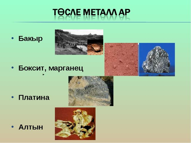 Бакыр Боксит, марганец Платина Алтын