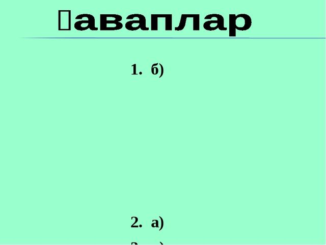 1. б) 2. а) 3. в) 4. г) 5. а) 6. б)