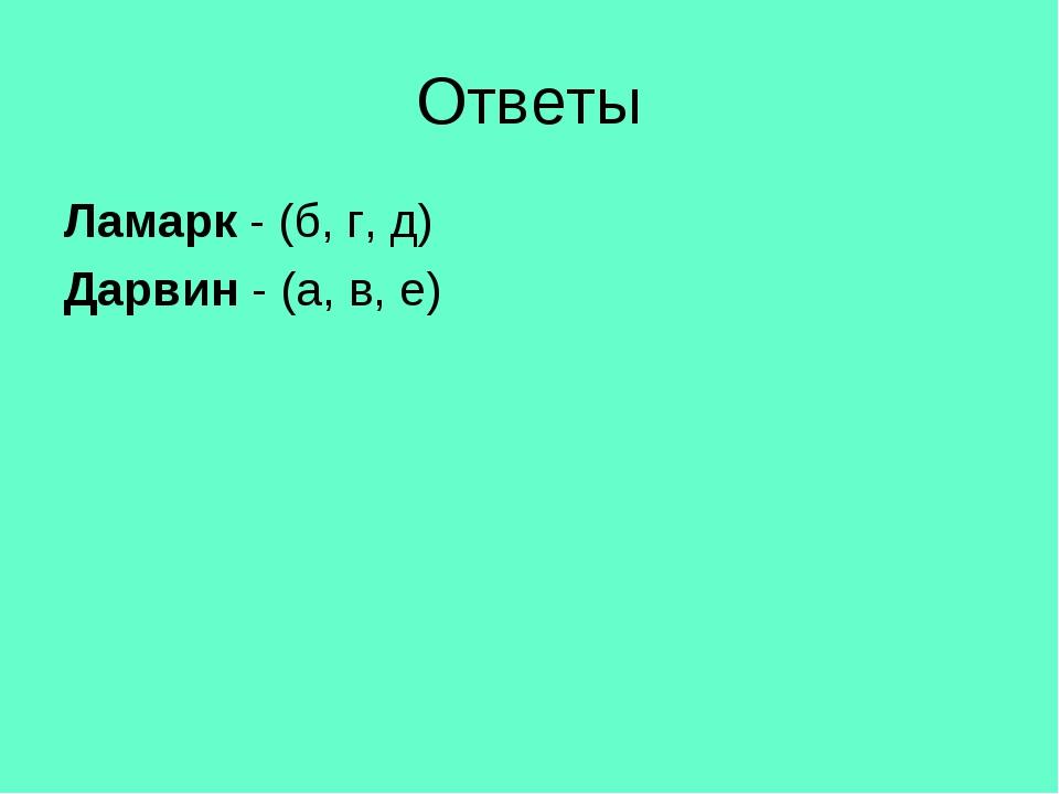 Ответы Ламарк - (б, г, д) Дарвин - (а, в, е)