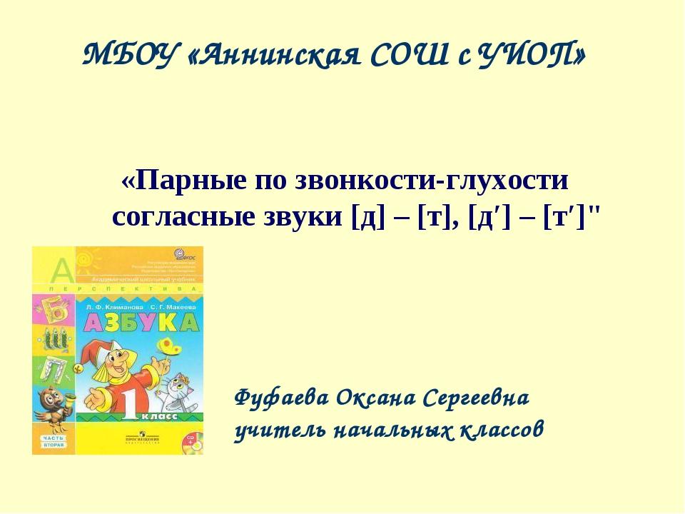 МБОУ «Аннинская СОШ с УИОП» «Парные по звонкости-глухости согласные звуки [д]...