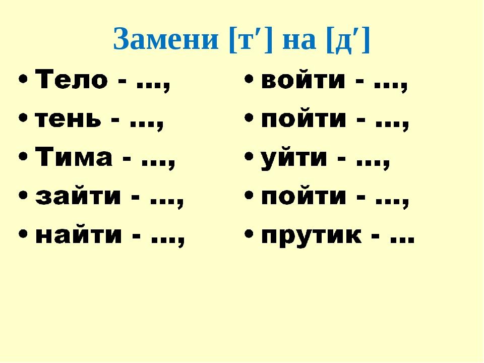Замени [т′] на [д′]