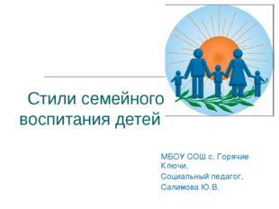 Стили семейного воспитания детей МБОУ СОШ с. Горячие Ключи, Социальный педаг