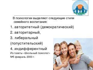 В психологии выделяют следующие стили семейного воспитания: 1. авторитетный