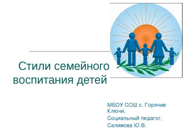 Стили семейного воспитания детей МБОУ СОШ с. Горячие Ключи, Социальный педаг...