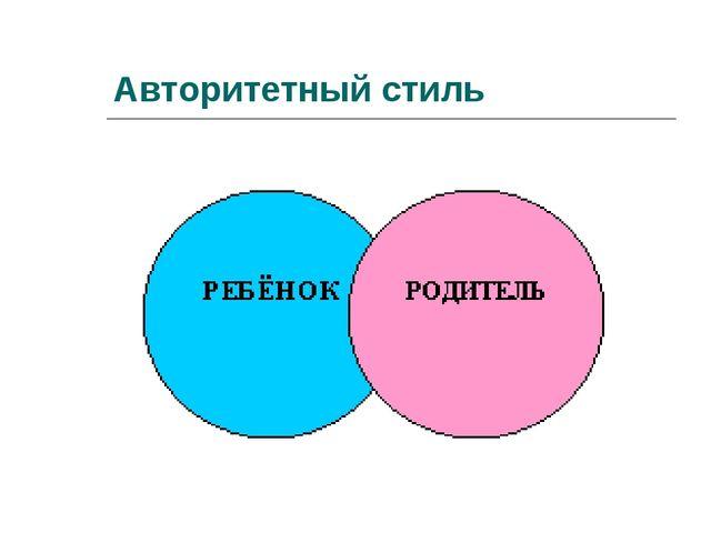 Авторитетный стиль