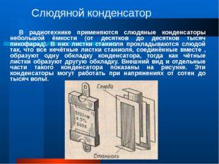 Слюдяной конденсатор В радиотехнике применяются слюдяные конденсаторы небольш