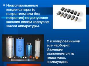 Неизолированные конденсаторы (с покрытием или без покрытия) не допускают каса