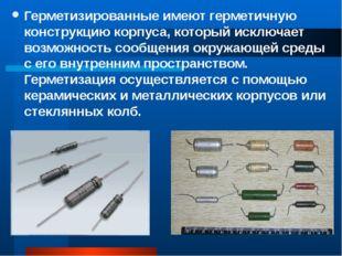 Герметизированные имеют герметичную конструкцию корпуса, который исключает во