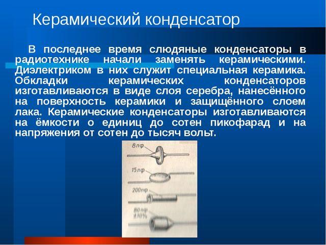 Керамический конденсатор В последнее время слюдяные конденсаторы в радиотехни...