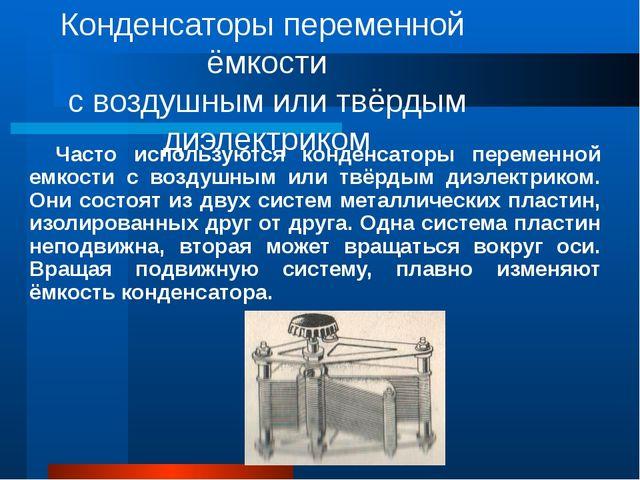 Конденсаторы переменной ёмкости с воздушным или твёрдым диэлектриком Часто ис...