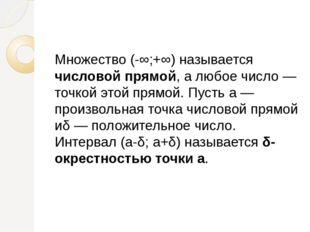 Множество (-∞;+∞) называется числовой прямой, а любое число — точкой этой пря