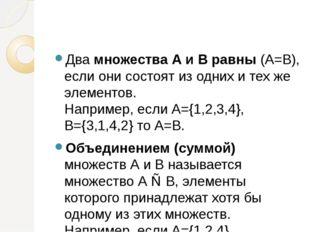 Два множества А и В равны (А=В), если они состоят из одних и тех же элементо