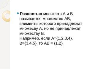 Разностью множеств А и В называется множество АВ, элементы которого принадлеж