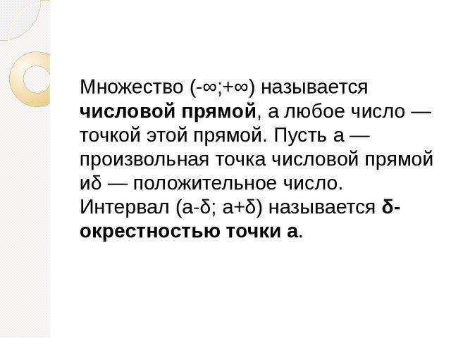 Множество (-∞;+∞) называется числовой прямой, а любое число — точкой этой пря...