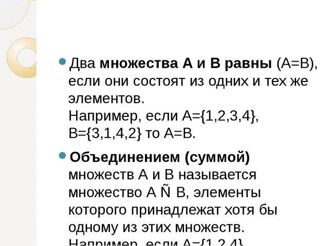 Два множества А и В равны (А=В), если они состоят из одних и тех же элементо...