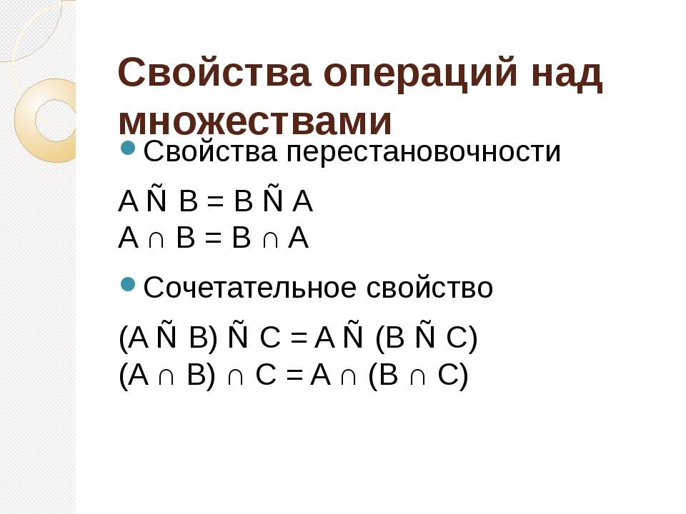 Свойства операций над множествами Свойства перестановочности A ∪ B = B ∪ A A...