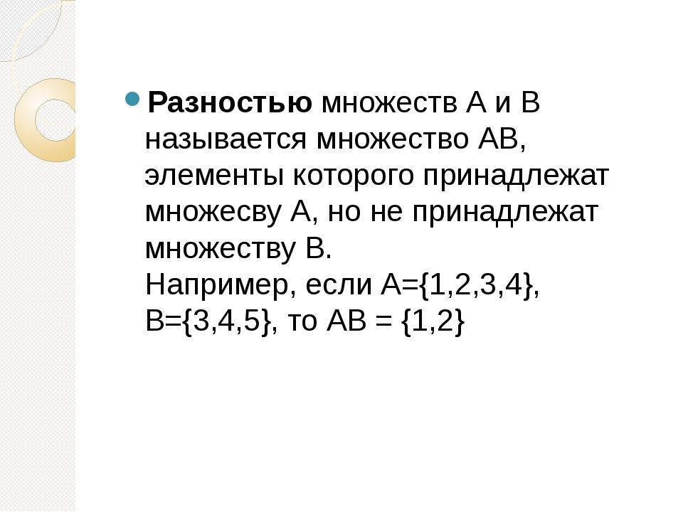 Разностью множеств А и В называется множество АВ, элементы которого принадлеж...