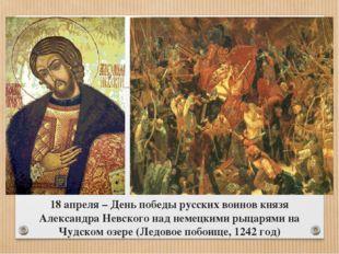 18 апреля – День победы русских воинов князя Александра Невского над немецким
