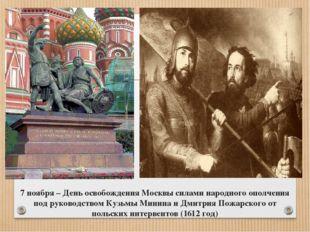 7 ноября – День освобождения Москвы силами народного ополчения под руководств