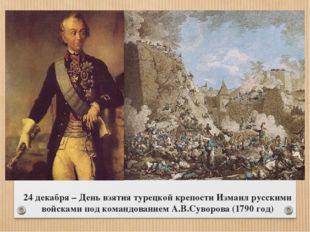 24 декабря – День взятия турецкой крепости Измаил русскими войсками под коман