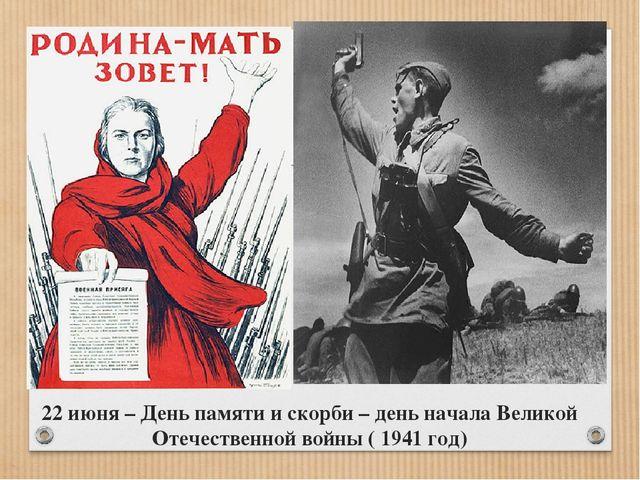 22 июня – День памяти и скорби – день начала Великой Отечественной войны ( 19...