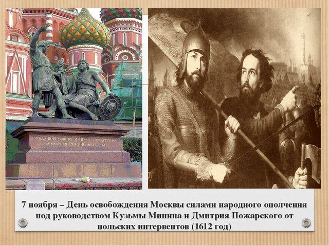 7 ноября – День освобождения Москвы силами народного ополчения под руководств...