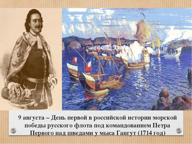 9 августа – День первой в российской истории морской победы русского флота по...