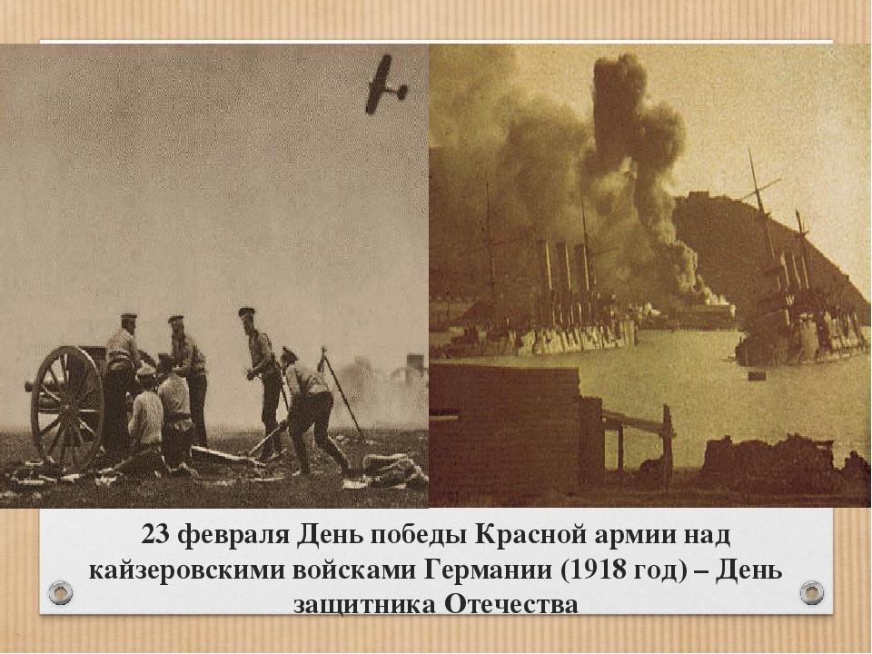 23 февраля День победы Красной армии над кайзеровскими войсками Германии (191...