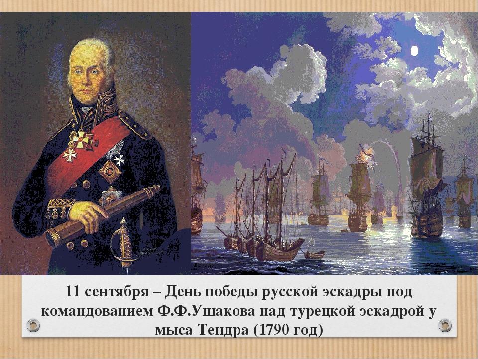 11 сентября – День победы русской эскадры под командованием Ф.Ф.Ушакова над т...