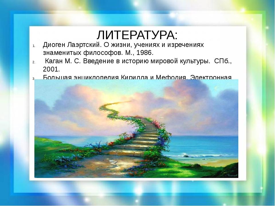 ЛИТЕРАТУРА: Диоген Лаэртский. О жизни, учениях и изречениях знаменитых филосо...
