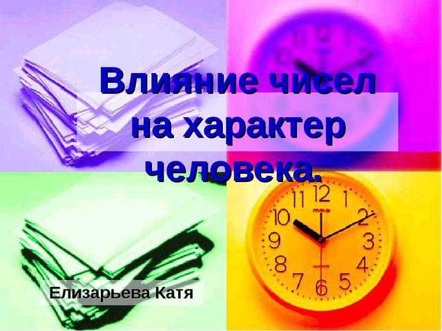 Влияние чисел на характер человека. Елизарьева Катя
