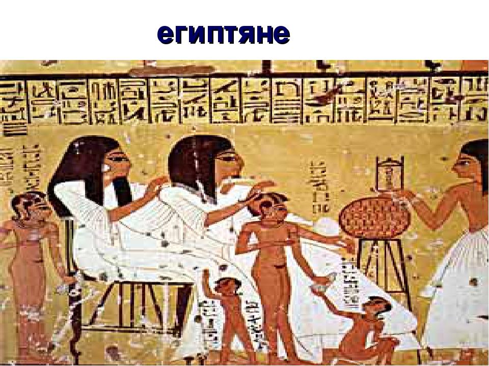 египтяне 5 6 5 6