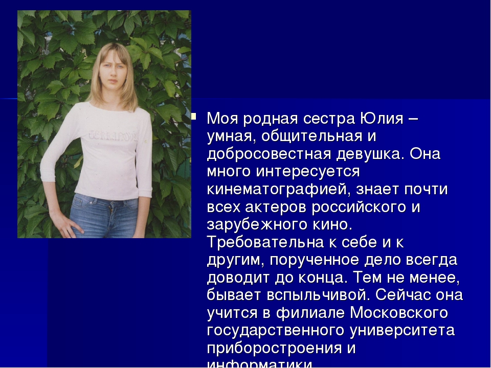 Моя родная сестра Юлия – умная, общительная и добросовестная девушка. Она мно...