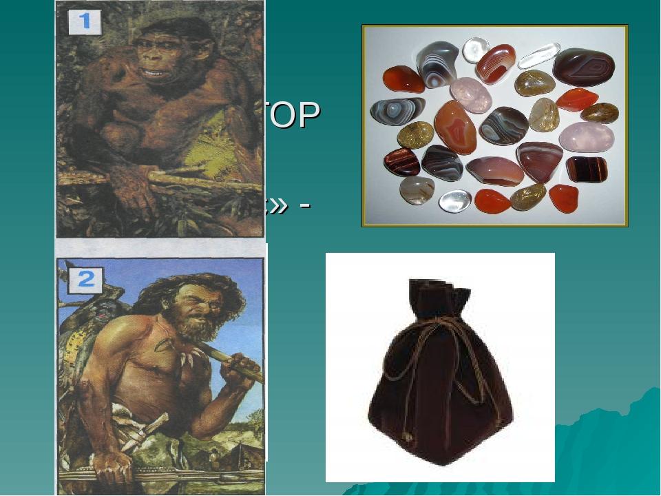 КАЛЬКУЛЯТОР от лат. «калькулюс» - камень