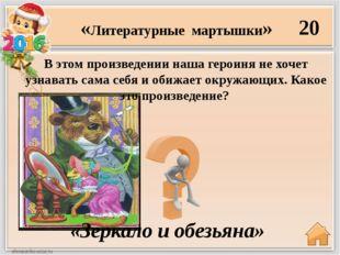 40 Как звали обезьянку – подружку Пеппи Длинный Чулок из сказочной повести А.