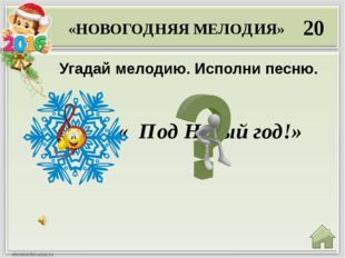 « Новoгодние частушки» 40 «НОВОГОДНЯЯ МЕЛОДИЯ» Угадай мелодию. Исполни песню.