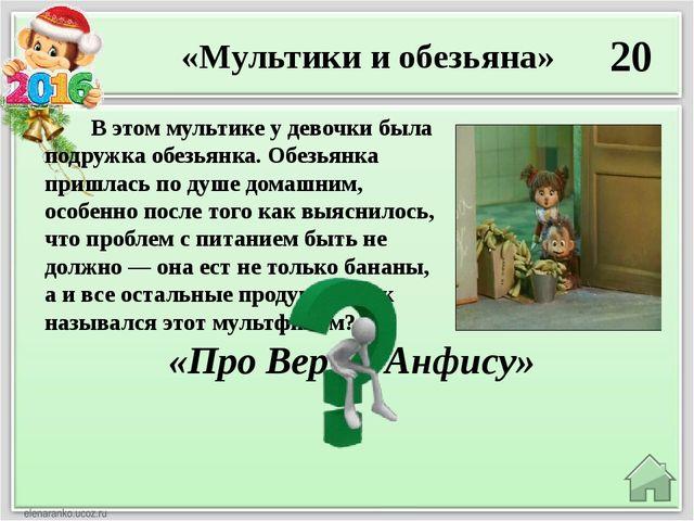 """Бамбино 40 Как звали ручную обезьянку дядюшки Мокуса в мультфильме """"Приключе..."""