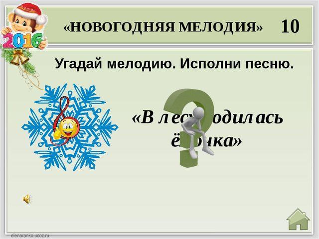 30 «Зима» «НОВОГОДНЯЯ МЕЛОДИЯ» Угадай мелодию. Исполни песню.