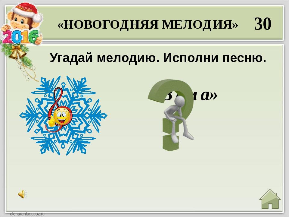 «Русская зима» 50 «НОВОГОДНЯЯ МЕЛОДИЯ» Угадай мелодию. Исполни песню.