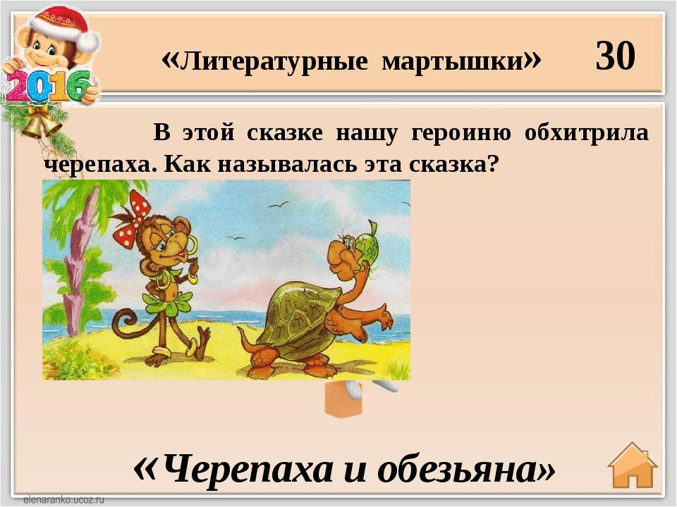 «Приключения Жакони», Ю. Магалиф 50 Из какого произведения строки: «Жаконя –...