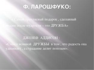 Ф. ЛАРОШФУКО: « Самый прекрасный подарок , сделанный людям после мудрости – э