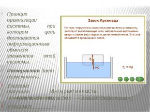 Интерактивность (от англ. interaction – «взаимодействие») Принцип организации