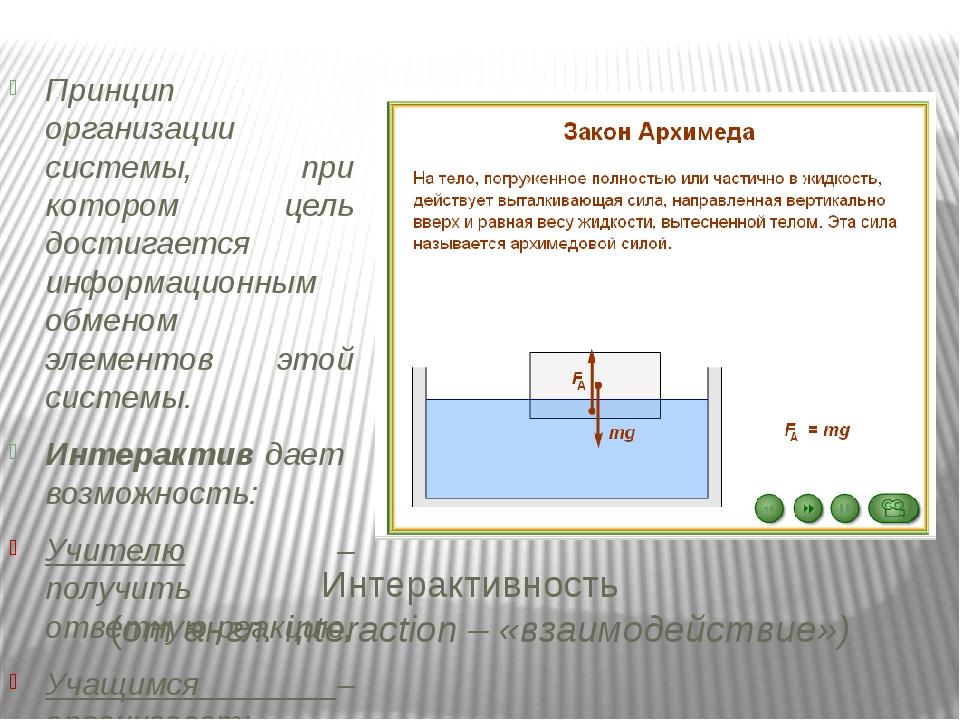 Интерактивность (от англ. interaction – «взаимодействие») Принцип организации...