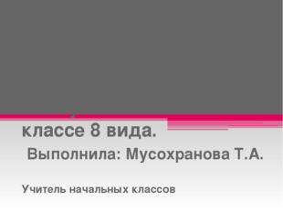 Духовно -нравственное воспитание в процессе обучения русскому языку и чтению