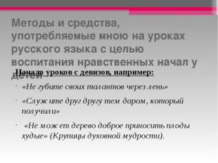 Методы и средства, употребляемые мною на уроках русского языка с целью воспит