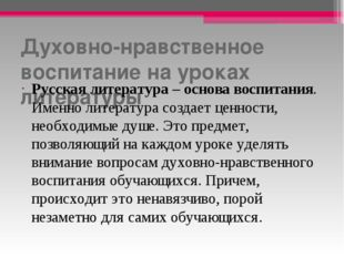 Духовно-нравственное воспитание на уроках литературы Русская литература – осн