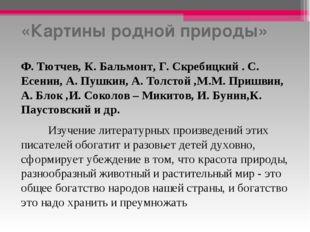 «Картины родной природы» Ф. Тютчев, К. Бальмонт, Г. Скребицкий . С. Есенин, А