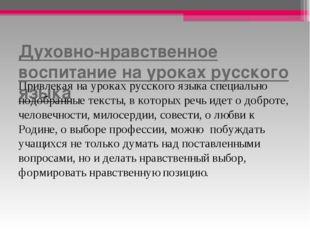 Духовно-нравственное воспитание на уроках русского языка Привлекая на уроках